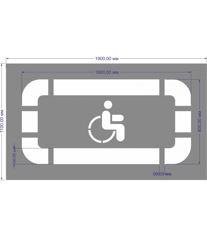 Трафарет для нанесения мест парковки для МГН 1600х800мм