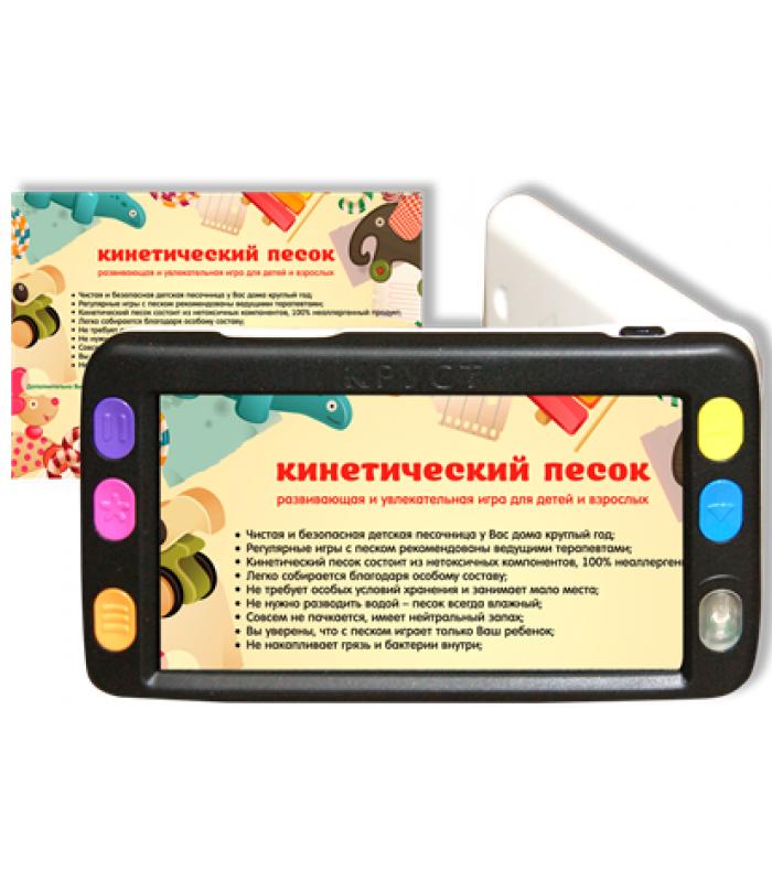 ЭРВУ Ручной видеоувеличитель Визор-1