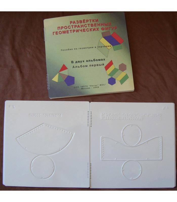 Развертки пространственных геометрических фигур