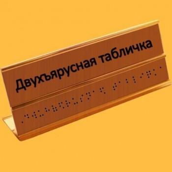 Настольная табличка азбукой Брайля 51х254 мм