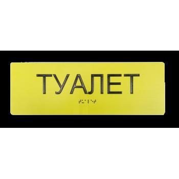 Комплексные тактильные таблички азбукой брайля (ПВХ 3 мм, монохром) 100х300