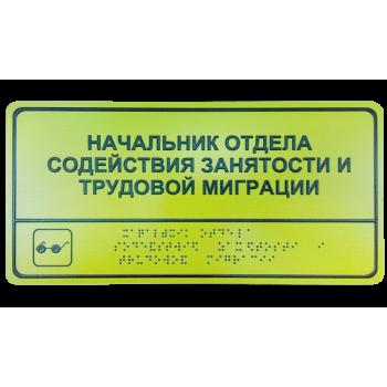 Комплексные тактильные таблички азбукой брайля (ПВХ 3 мм, монохром) 150х300