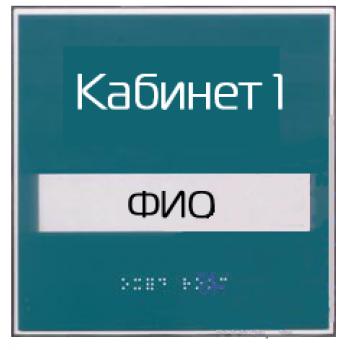 Комплексная тактильная табличка азбукой Брайля со сменной информацией 150х300 мм