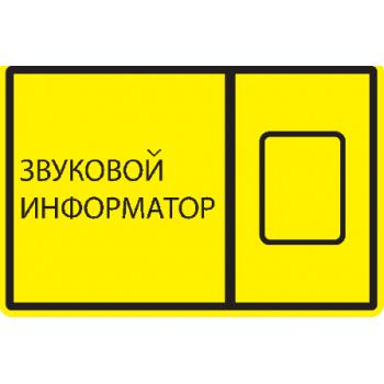 Тактильная пиктограмма 100х200 для звукового информатора