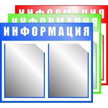 Стенд информационный 2 кармана А4